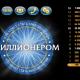 Вопросы и ответы в игре Кто хочет стать миллионером (17.02.2018) 17 февраля 2018 года