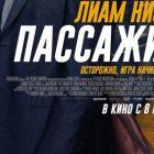 Фильм «Пассажир» (2018) – дата выхода, сюжет, актеры и роли