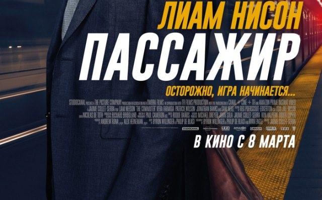 Фильм «Пассажир» (2018) - дата выхода, сюжет, актеры и роли