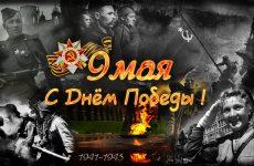 Афиша мероприятий на День Победы 9 мая 2018 года в Горно-Алтайске – когда салют?