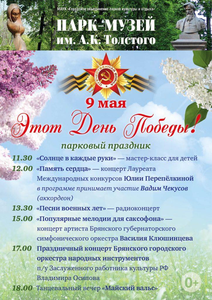 Афиша мероприятий на День Победы 9 мая 2018 года в Брянске - когда салют?