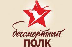 Акция Бессмертный полк 2018 в Челябинске – во сколько и где построение?