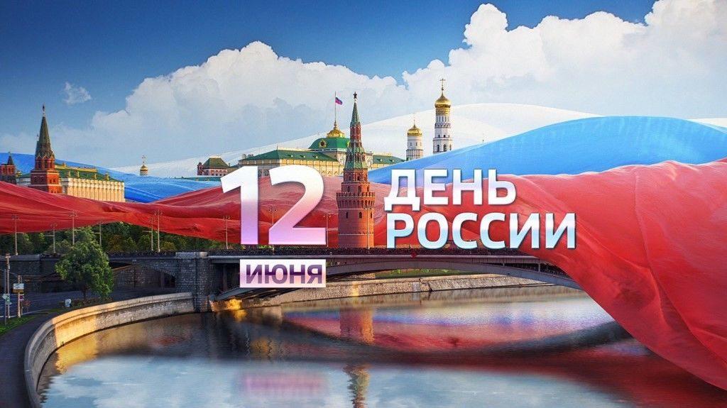 День России в Санкт-Петербурге 12 июня 2018 года - программа мероприятий