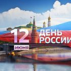 День России и День города Пензы 12 июня 2019 – программа мероприятий