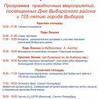 День города Выборга 18 августа 2018 года – программа мероприятий, салют