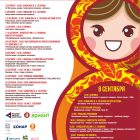 День города Челябинска 2018 – программа, салют
