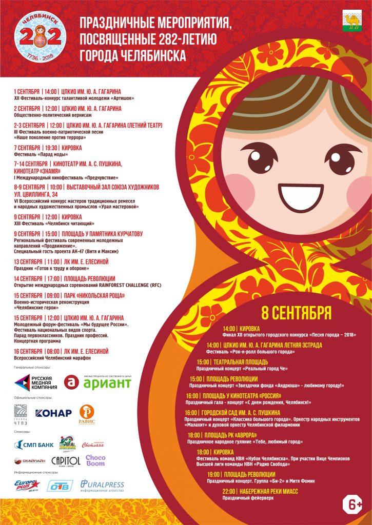 День города Челябинска 2018 - программа, салют