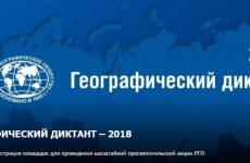 Ответы на вопросы Географический диктант (2018)