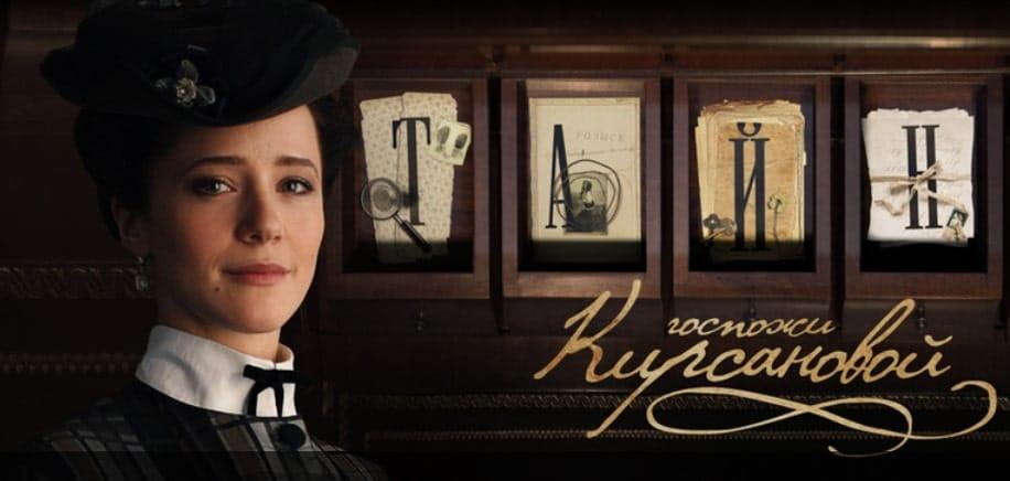 Сериал Тайны госпожи Кирсановой на Россия-1 содержание серий