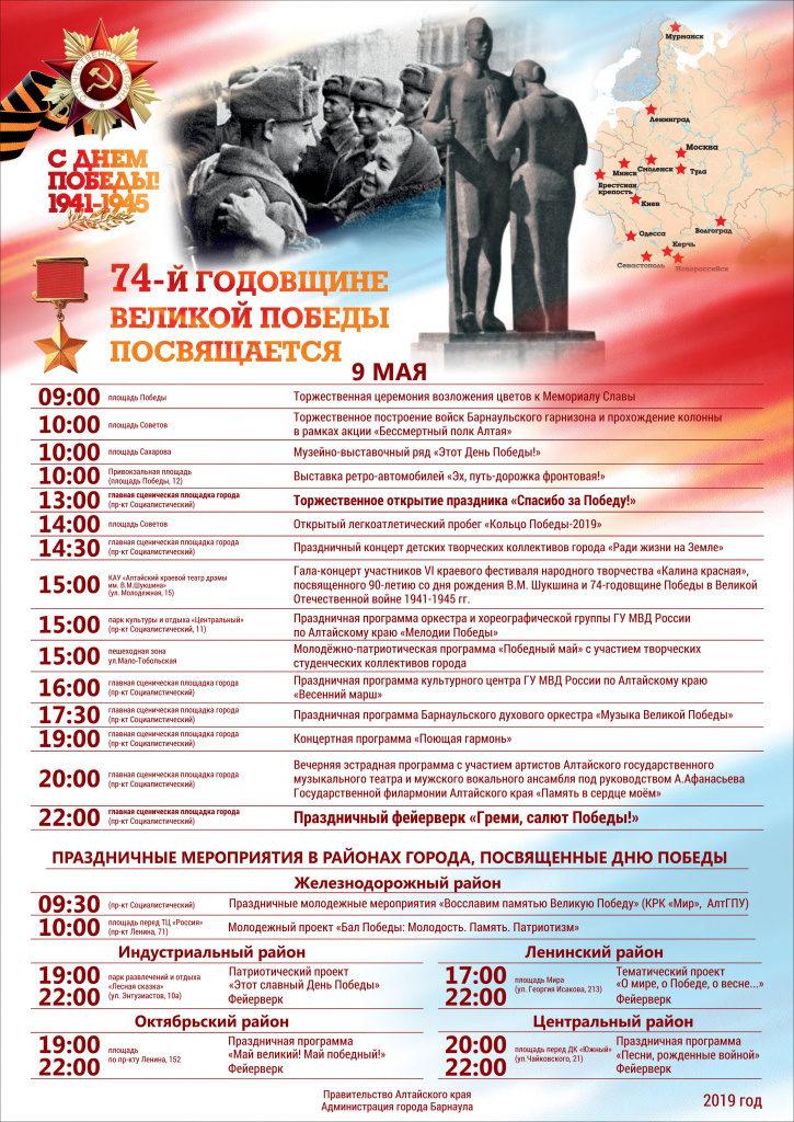 Программа мероприятий на День Победы 9 мая 2019 года в Барнауле