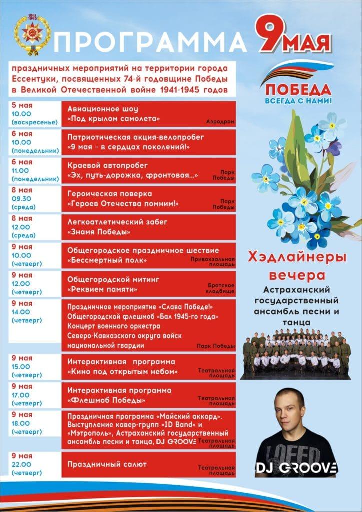 Программа мероприятий на День Победы 9 мая 2019 года в Ессентуках
