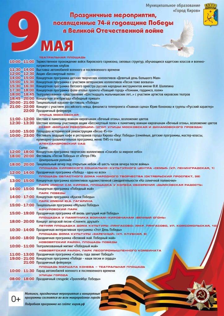 Программа мероприятий на День Победы 9 мая 2019 года в Кирове
