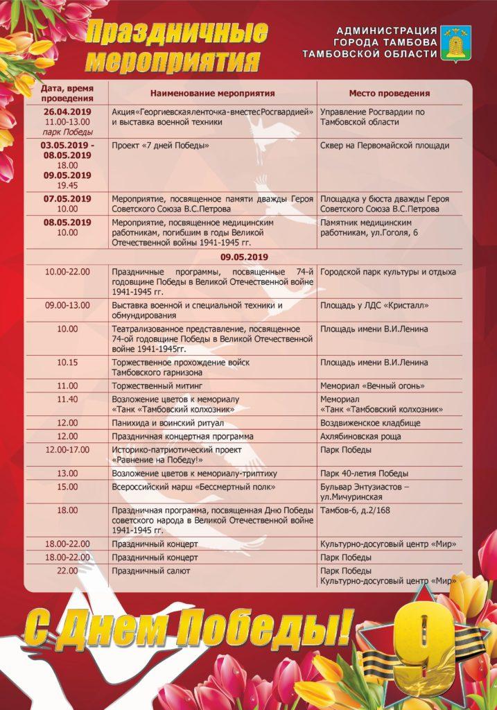 Программа мероприятий на День Победы 9 мая 2019 года в Тамбове