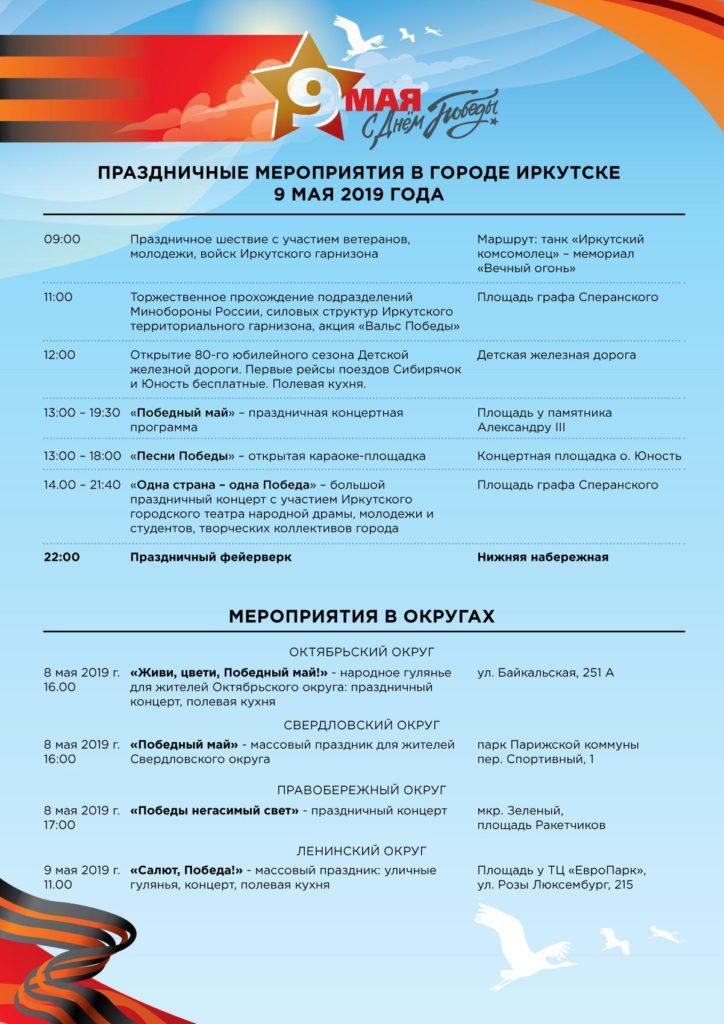 Программа мероприятий на День Победы 9 мая 2019 года в Иркутске