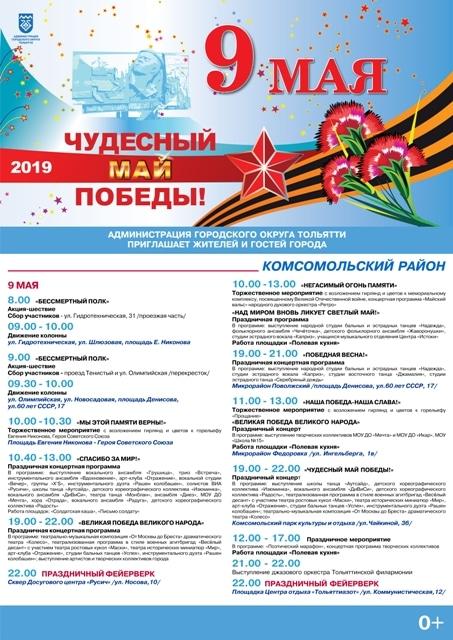 Программа мероприятий на День Победы 9 мая 2019 года в Тольятти