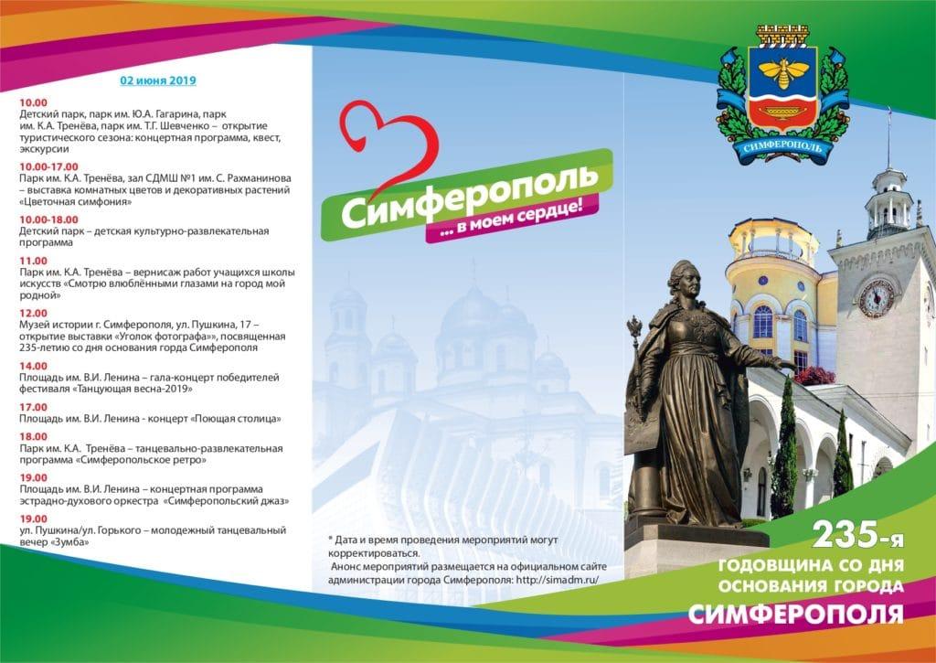 День города Симферополя 1 и 2 июня 2019 года - программа мероприятий