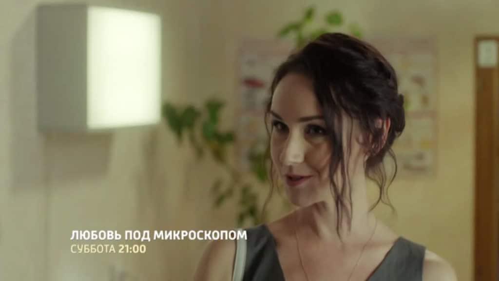 Любовь под микроскопом (2019) - содержание, актеры